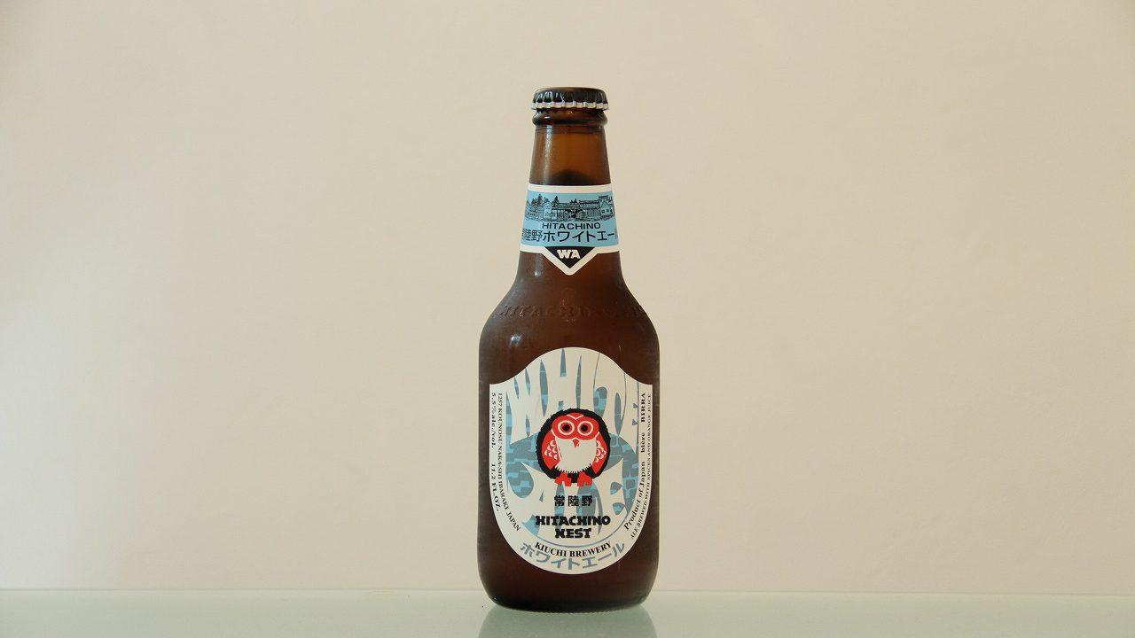 常陸野ネストビール「ホワイトエール」