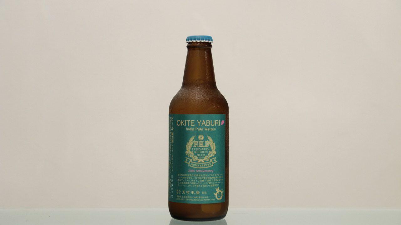 富士桜高原麦酒20周年記念コラボビール「OKITE YABURI」