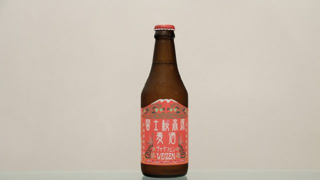 富士桜高原麦酒「ヴァイツェン」