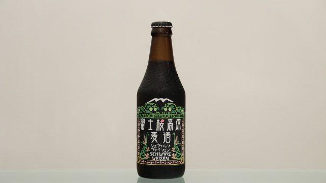 富士桜高原麦酒「シュヴァルツヴァイツェン」