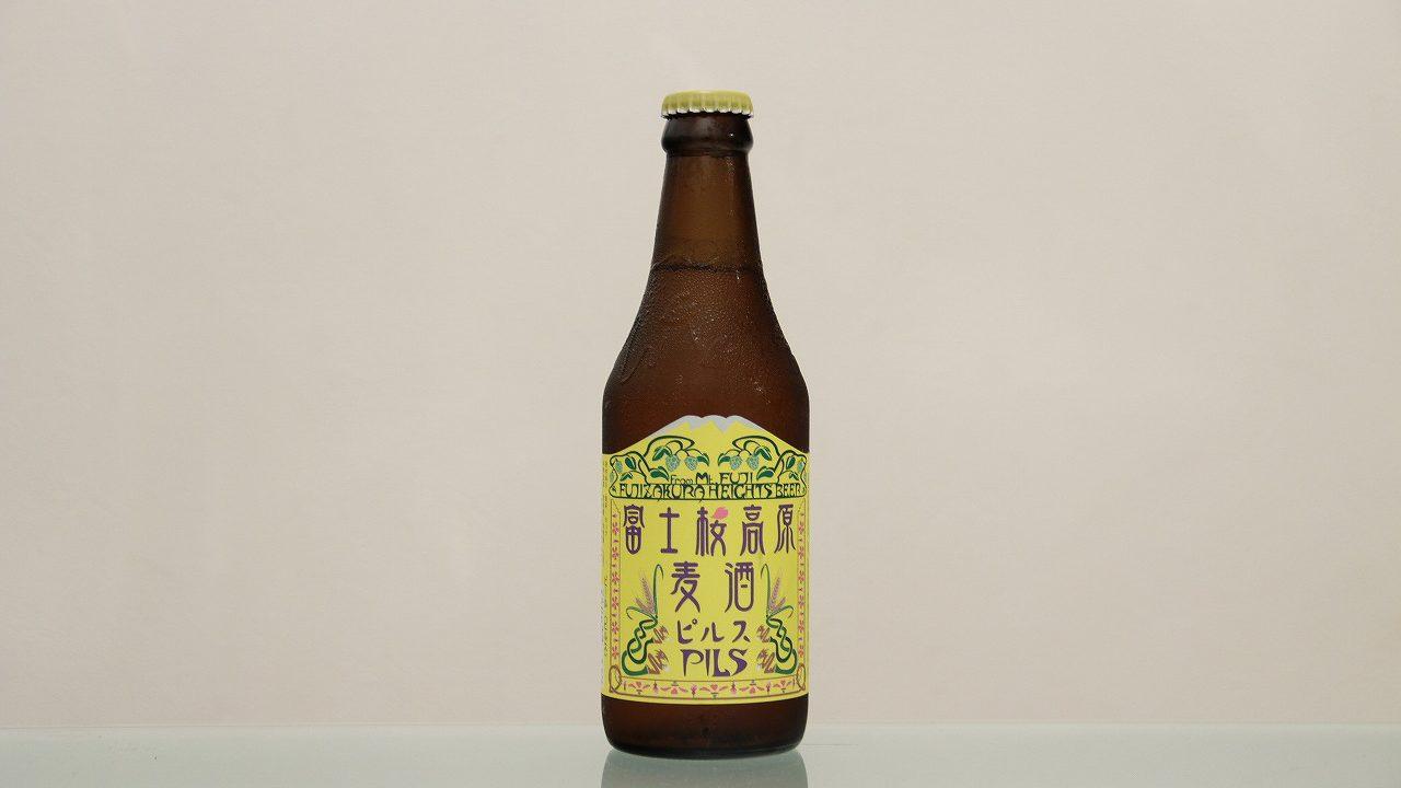 富士桜高原麦酒「ピルス」