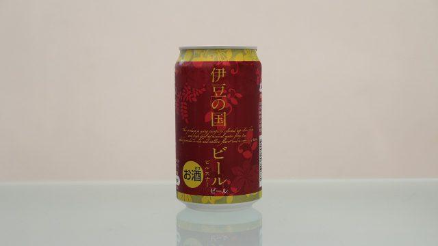 伊豆の国ビール「ピルスナー」