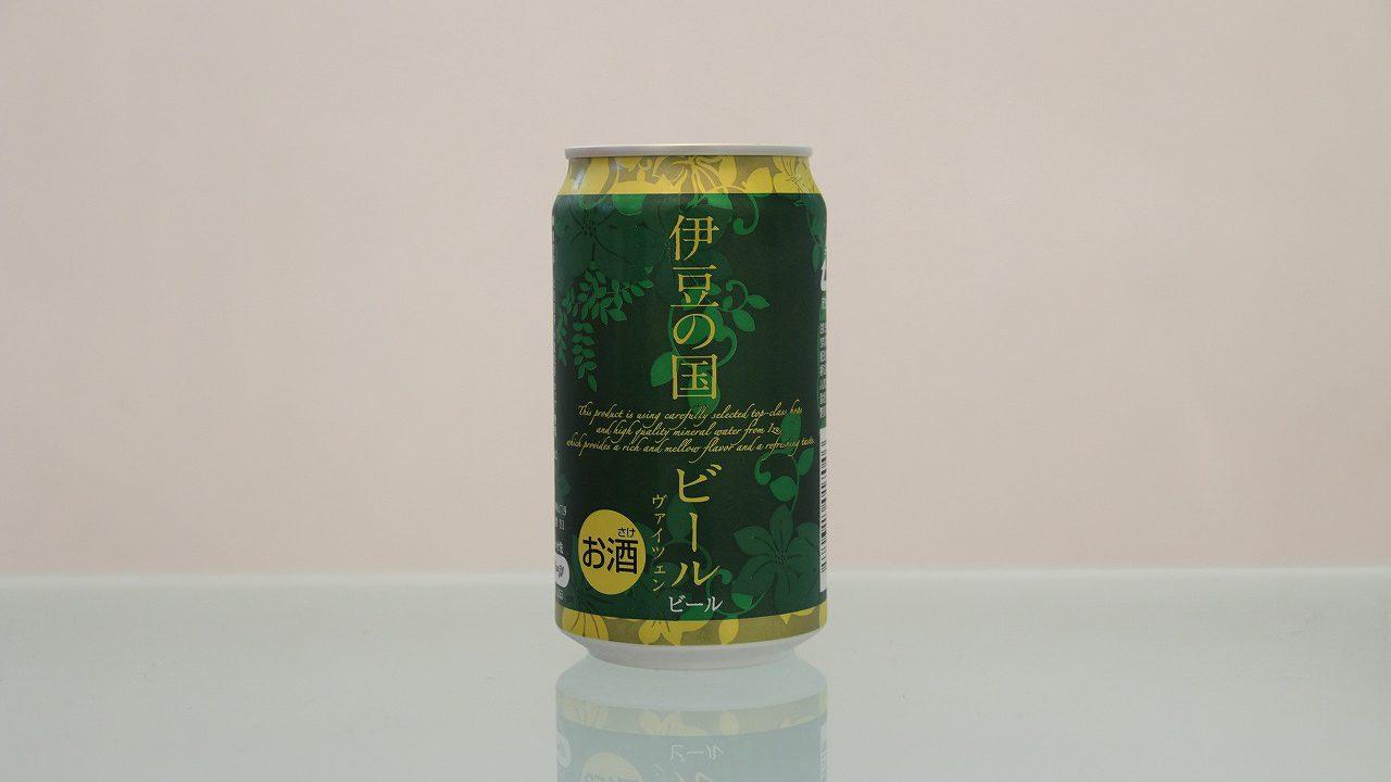 伊豆の国ビール「ヴァイツェン」