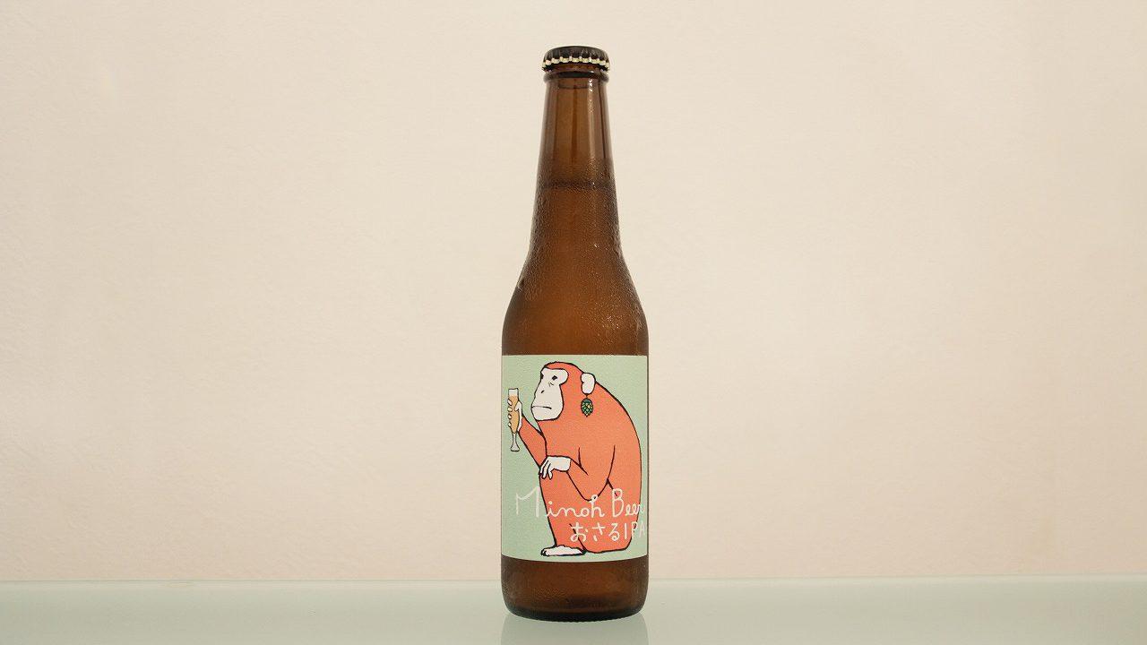 箕面ビール「おさるIPA」