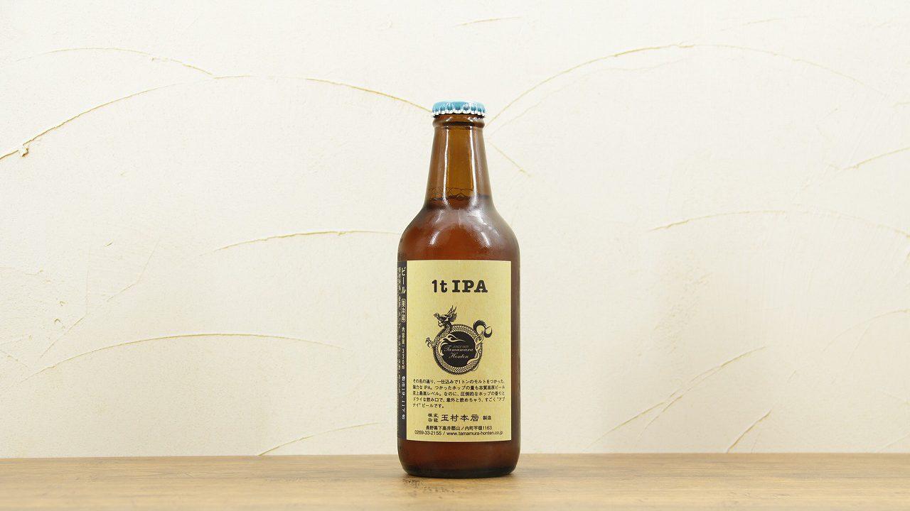 志賀高原ビール「1t IPA」